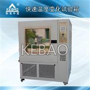 优质供应80L线性高低温试验箱