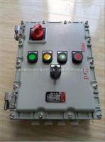 防爆型启动电机控制箱/电机启动停止防爆控制箱
