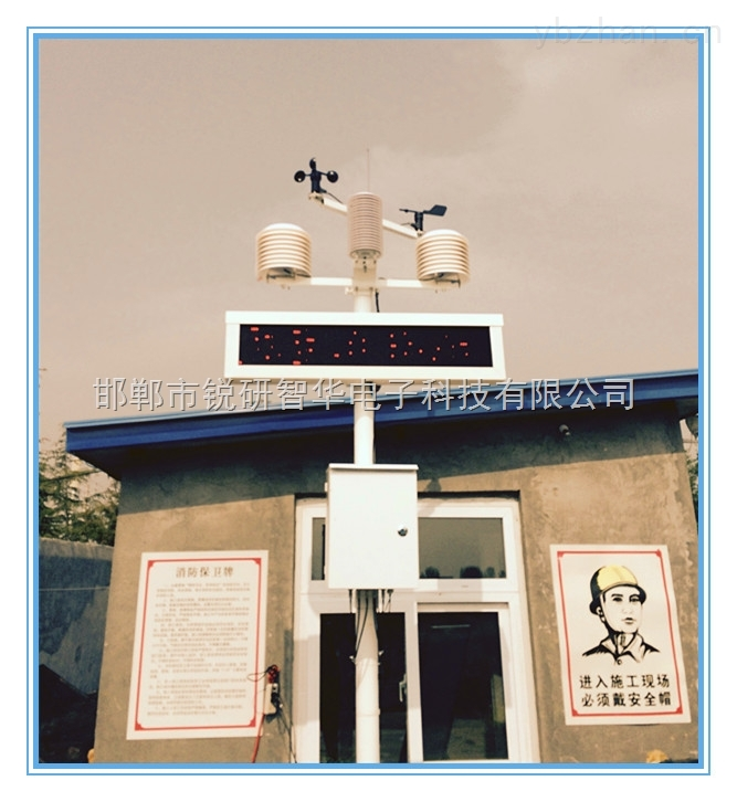 河北邯郸建筑工地扬尘在线监测仪