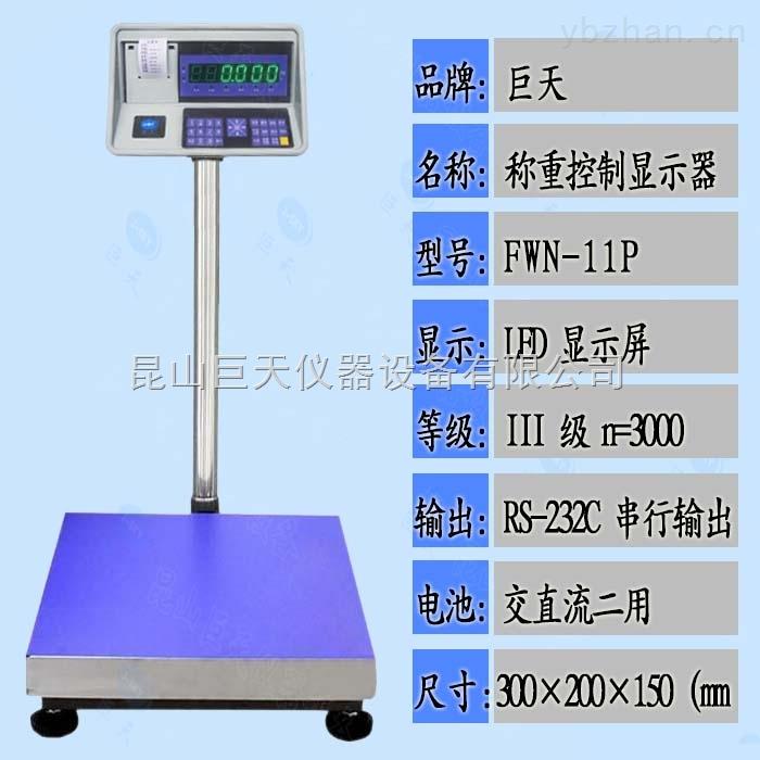 海南50公斤带打印电子秤/50kg*5g标签打印电子秤