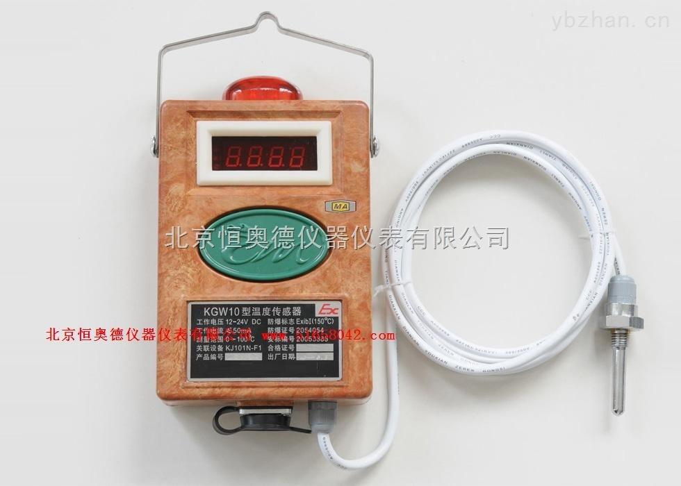 管道溫度傳感器  HAD-KGW10