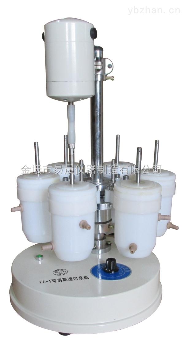 FS-1-可调电动匀浆机
