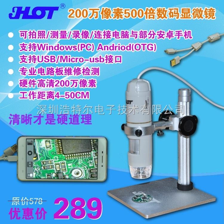 HT-30L-500倍高清拍照視頻數碼放大鏡USB工業手機維修檢測專業電子顯微鏡