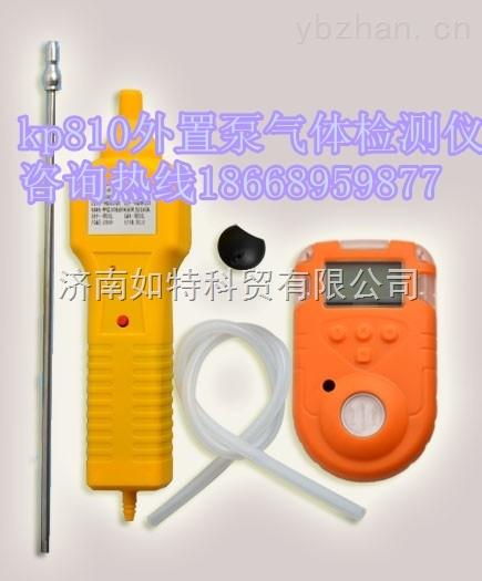 手持泵吸式硫化氢气体检测仪 H2S气体泄漏报警仪