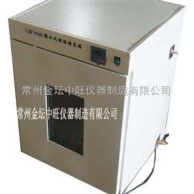 DHP-9080智能水套式培养箱厂