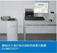 德国SEA ISOMED2151废水计数器