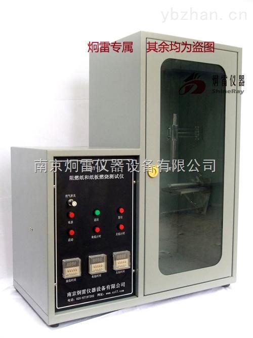 GB5727-2009 安全网阻燃性能测试仪|安全网阻