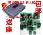 送11座廣州致遠周立功SmartPRO X8-PLUS通用編程器X8 PLUS