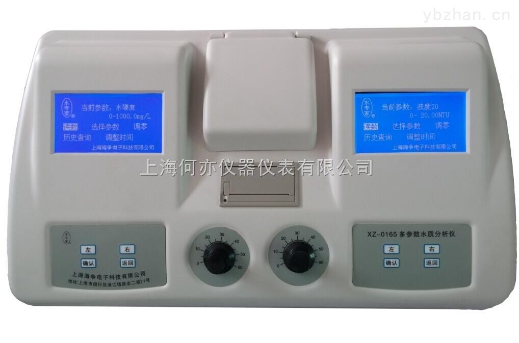 XZ-0165型65項多參數水質分析測試儀