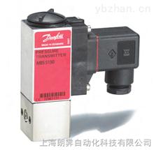 丹佛斯MBS5150压力变送器带脉冲缓冲器