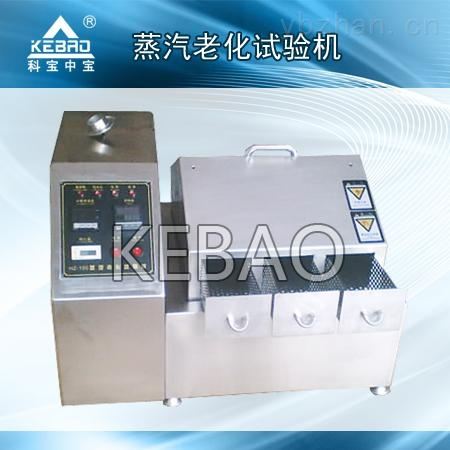 KB-ZQ-34-東莞蒸汽老化試驗箱批發價格