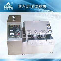 KB-ZQ-34东莞蒸汽老化试验箱批发价格