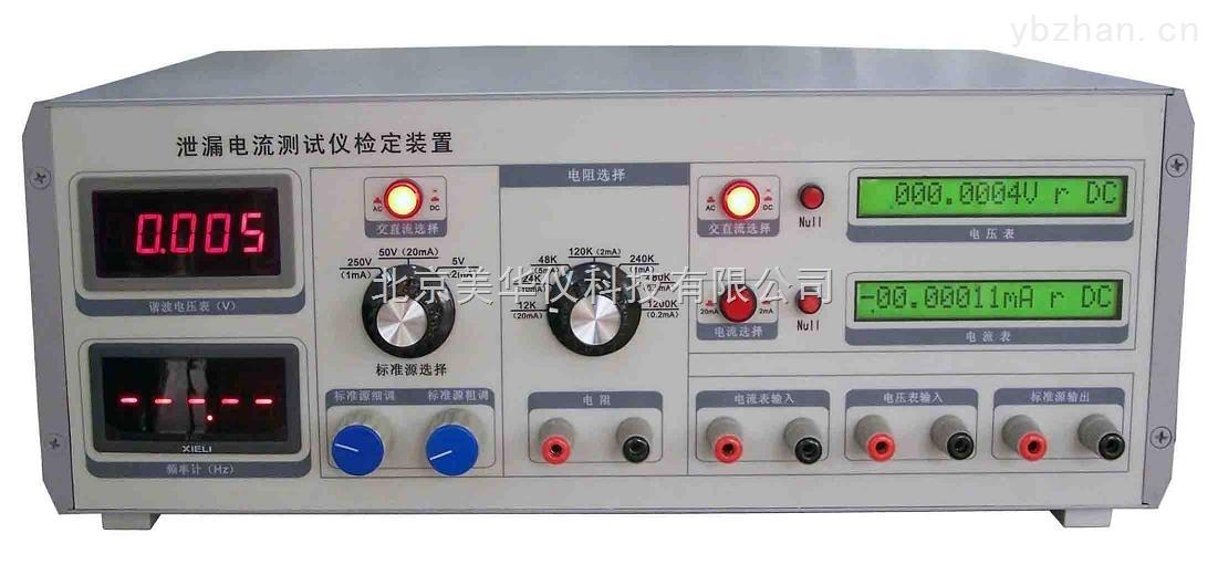 泄漏电流测试仪检定装置