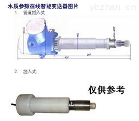 水质在线氯离子检测仪(可做成插入式或投入式) 型号:BDZ3-3200库