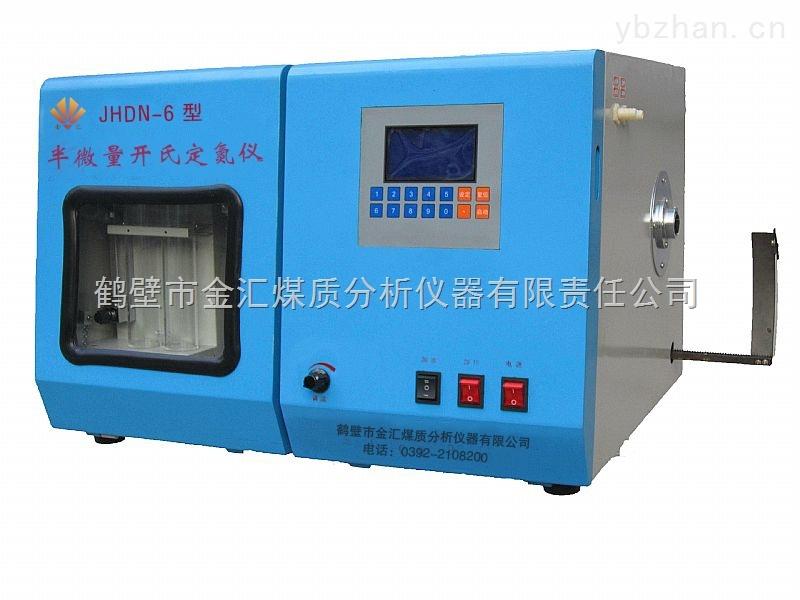 煤炭元素分析仪 半微量凯氏定氮仪