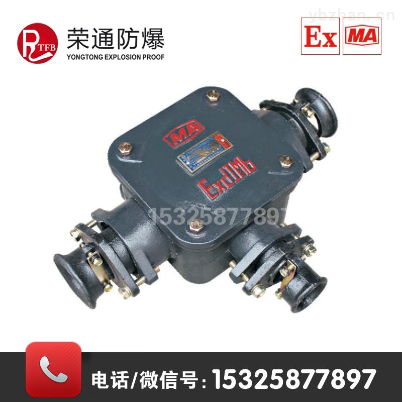 矿用隔爆型低压电缆接线盒 防爆3通 200a 1140v