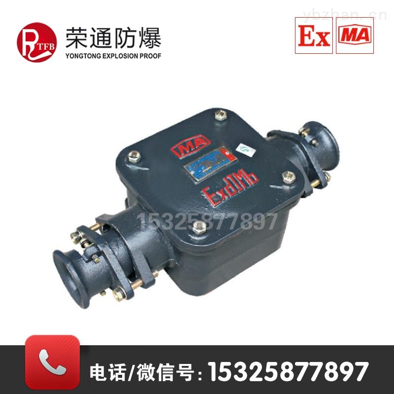 煤矿用隔爆型低压电缆接线盒