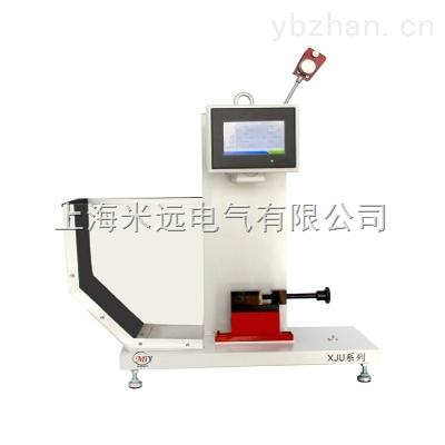 XJUD-5.5上海悬臂梁冲击试验机厂家