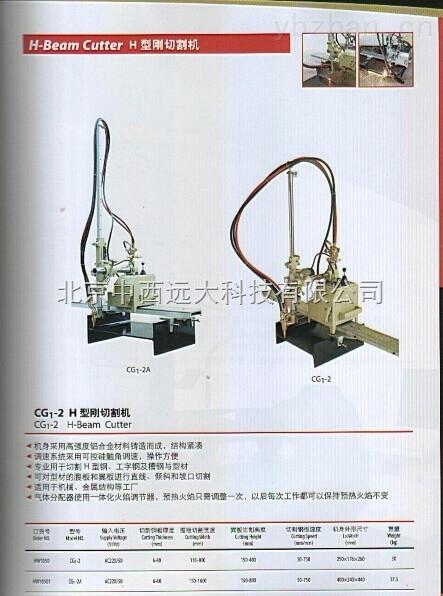 H型钢切割机 型号:QHC-CG1-2