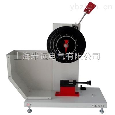 XJJ-50-上海悬臂梁冲击试验机厂家价格