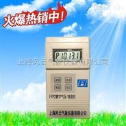 FYP-2数字气压高度仪,数字式气压计
