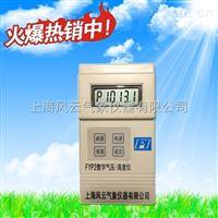 FYP-2數字氣壓高度儀,數字式氣壓計