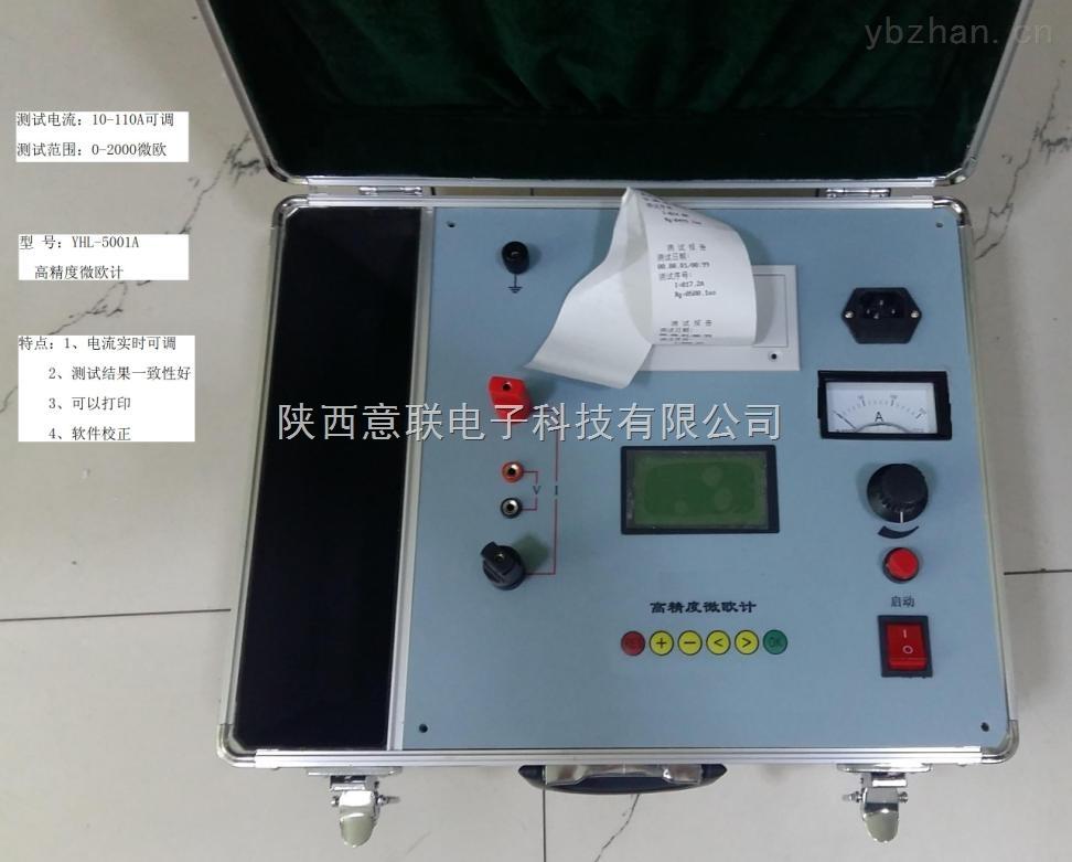 YHL-5001A高精度微欧计