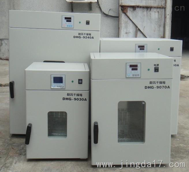 DHG-9420A-立式大容量鼓風干燥箱廠家價格