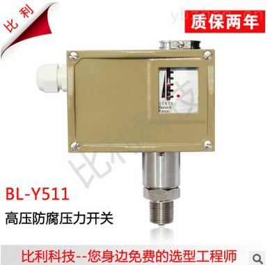 bl-y511-bl-y511 高压防腐压力控制器报价,防爆压力开关厂家
