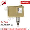 bl-y511 高压防腐压力控制器报价,防爆压力开关厂家