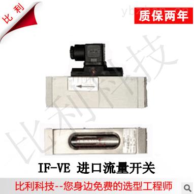iv-ve-進口iv-ve流量開關,代理廠商報價,價格