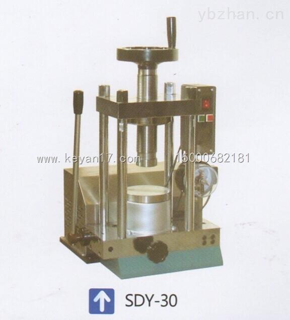 SDY-30手动电动粉末压片机,小型油压机
