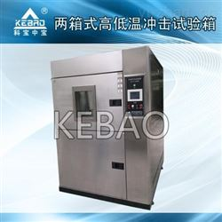 KB-TC-27小型冷热冲击试验箱