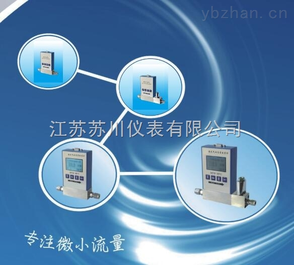 SCMFM-微氣體質量流量計廠家供應
