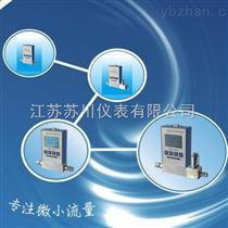 SCMFM微小气体质量流量计控制器