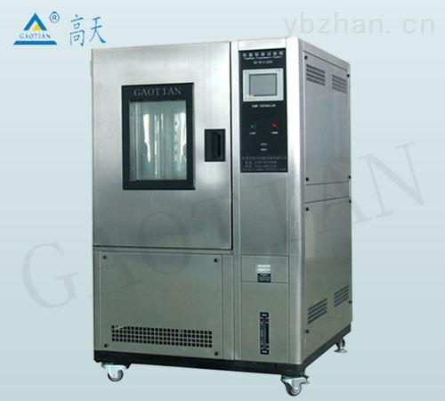 高温低温试验箱