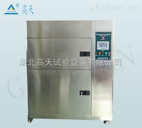 高低温冷热冲击试验箱 冷热冲击试验机