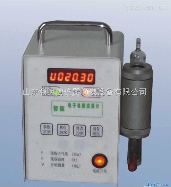 LDX-XY-6020-皂膜流量计