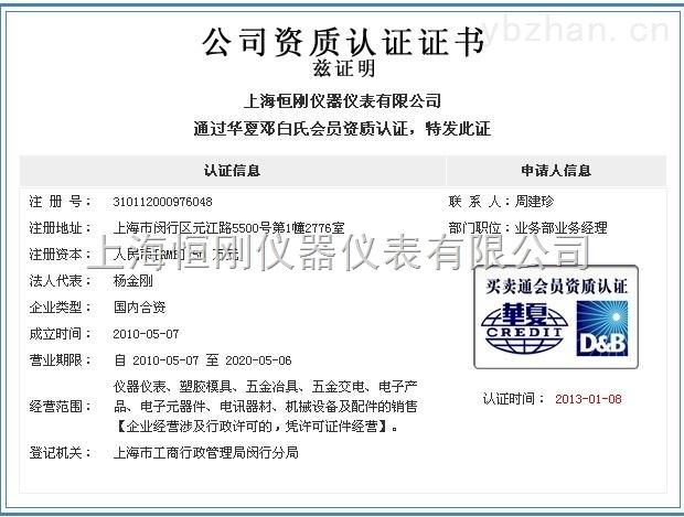 第三方认证证书