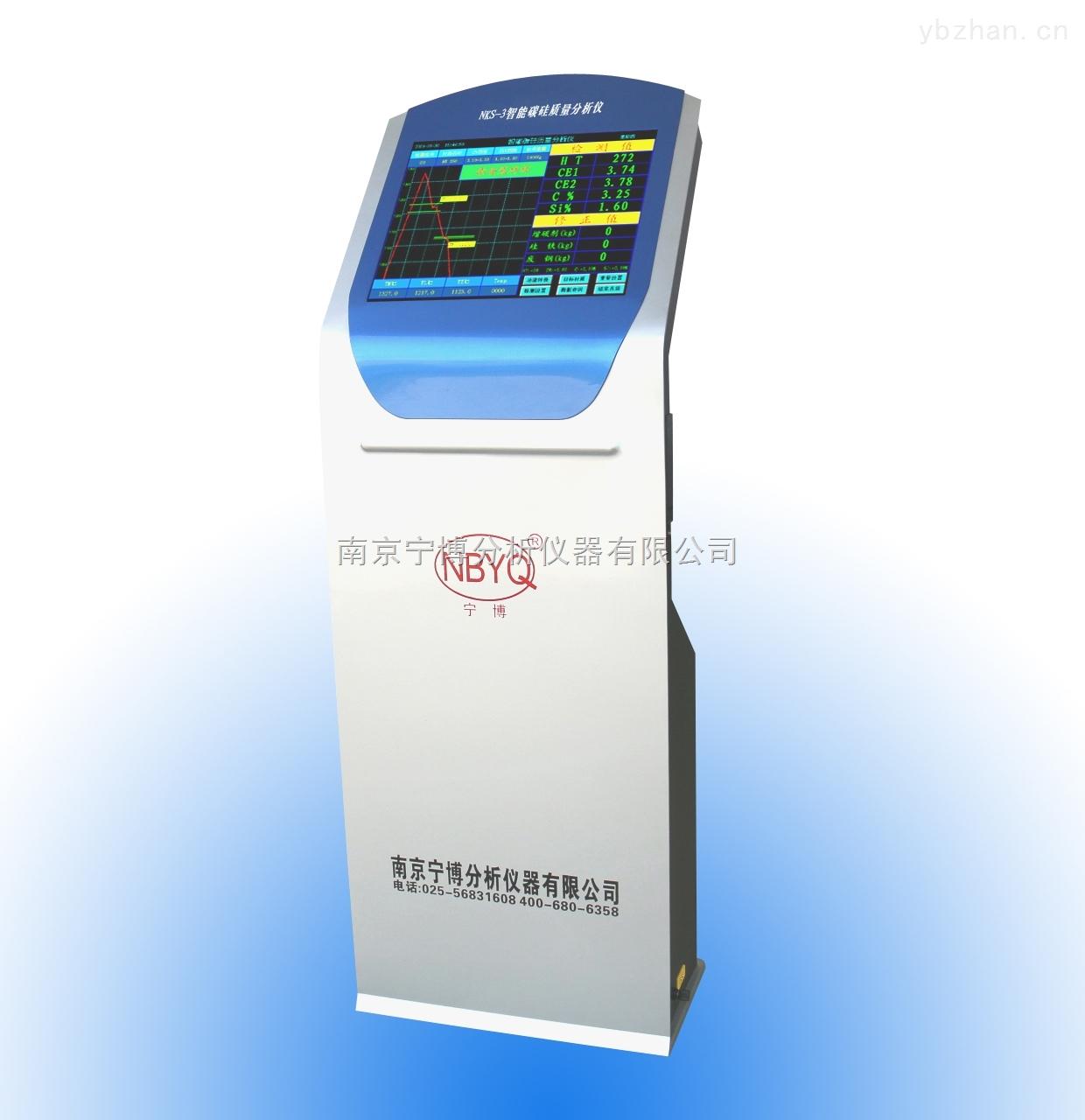 柜式智能碳硅质量分析仪