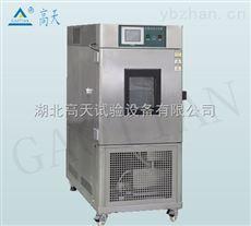 GT-TH-S-80Z立式不锈钢恒温恒湿试验箱