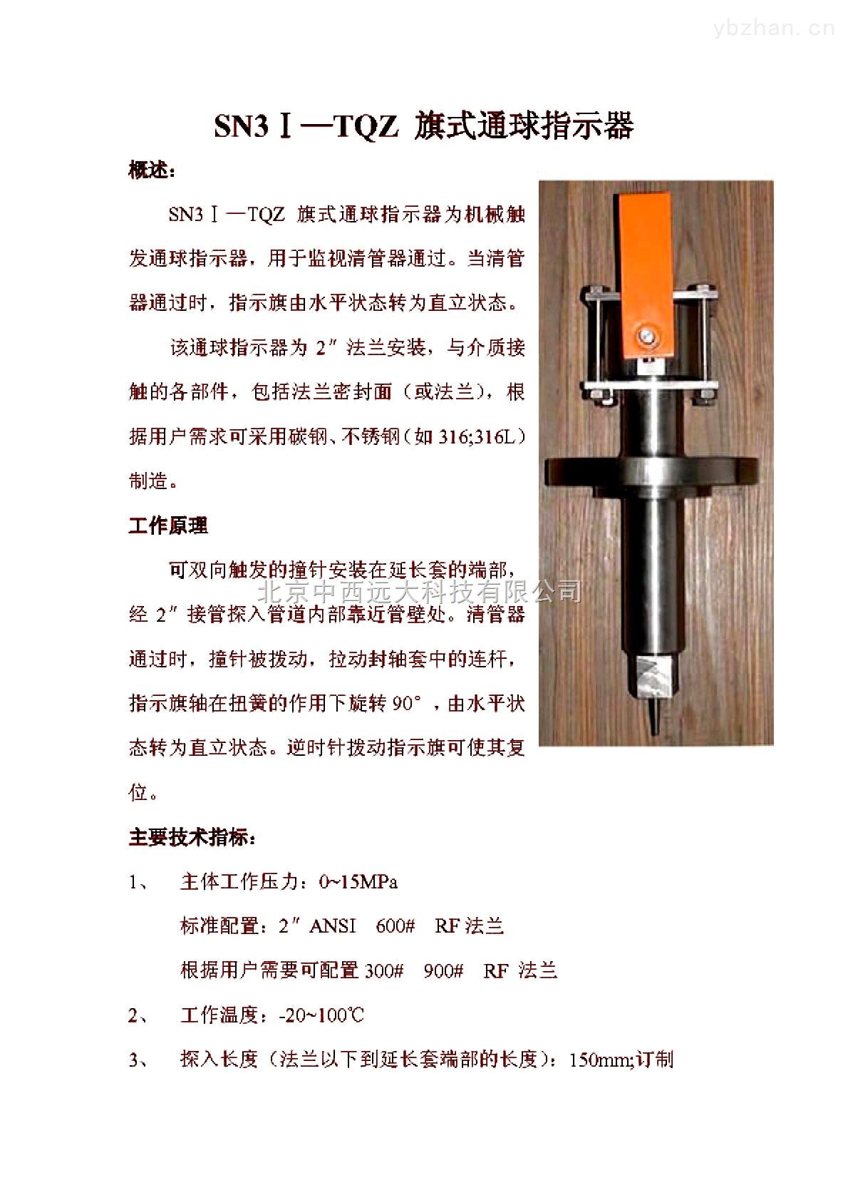 库号:M306936-旗式通球指示器(不锈钢) 型号:SNYS12-SN3-TQZ
