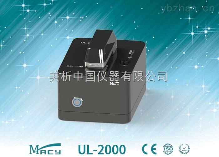 UL-2000超微量分光光度計
