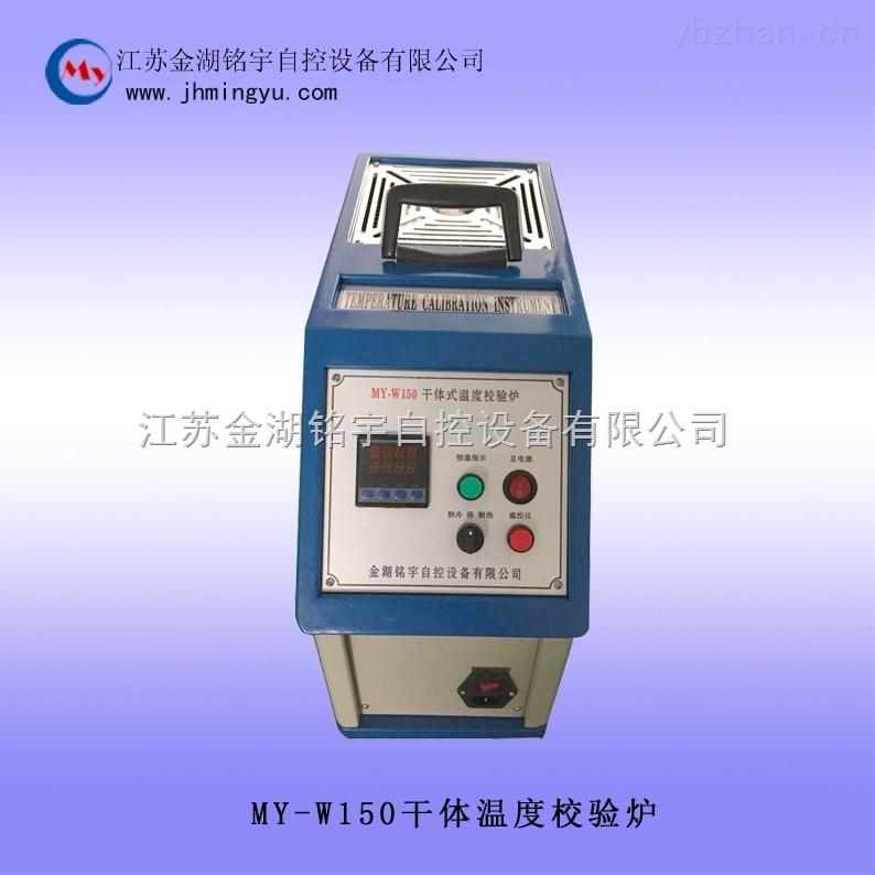 幹體式溫度校驗爐