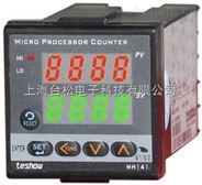 MH141计数器 多功能加减计数器
