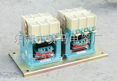 CJ20-25機械聯鎖交流接觸器 兩臺接觸器互鎖
