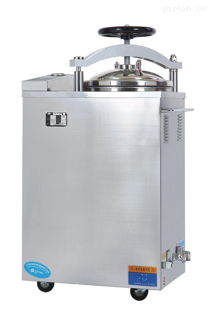 全自动液晶显示50升立式压力蒸汽灭菌器,江阴滨江灭菌锅