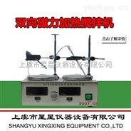 双向磁力加热搅拌机 价格 优质 特点