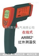 AR882+在线式AR882+红外线测温仪-18℃~1650℃