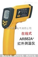 AR882A+AR882A+在线式短波红外测温仪(200℃~1850℃)